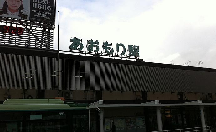 青森県立美術館に行ってきた