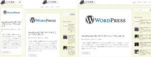 WordPress化に伴いサイトをリニューアルしました