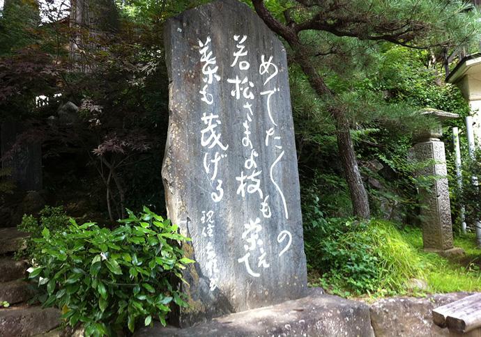 花笠音頭『目出度目出度の若松様よ』の若松寺に行ってきた