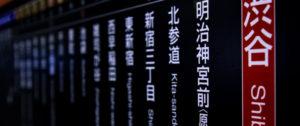 0円でめぐる駅中アート