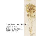 松浦翼 日本画展
