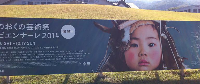 山形ビエンナーレ2014