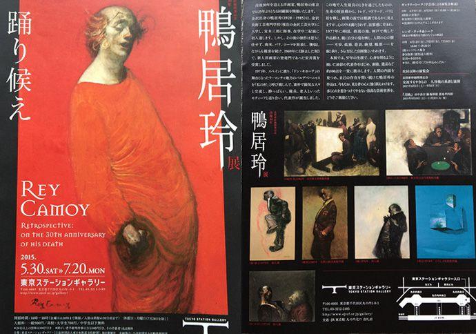 アクセスとか気にしない!駅中の美術館、東京ステーションギャラリー