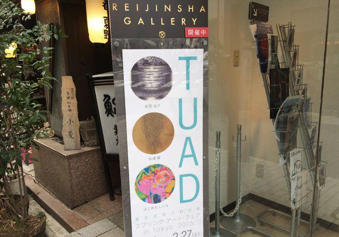 【展示終了】TUAD スプリング・アート・フェア in Tokyo 2016