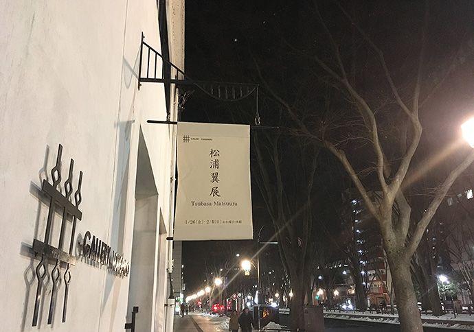 【展示終了】松浦翼展